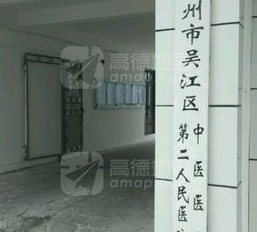 吴江市第二人民医院分部