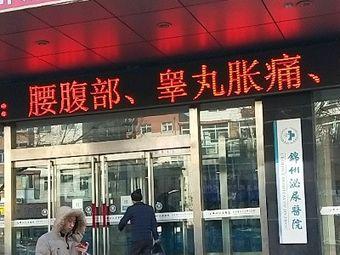 锦州泌尿医院