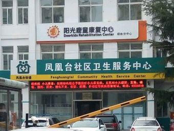 阳光鹿童康复中心烟台分中心(烟台分中心)