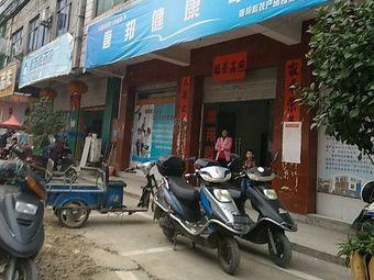 唐邦健康中心
