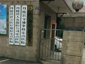 丹棱县骨伤医院