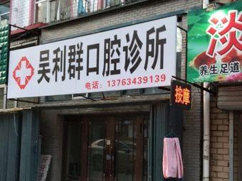 吴利群口腔诊所