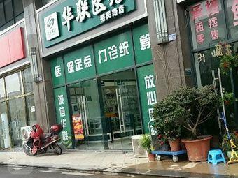 华联医药(裕民路店)