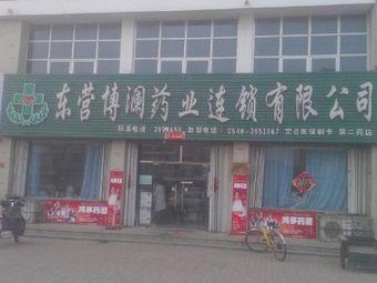 博澜药业(河聚路店)