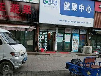 科怡康健康中心(洪塘店)