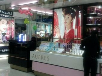 AUPRES(东营商业大厦店)