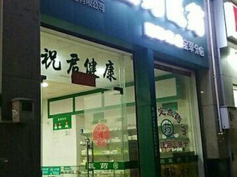 国药医药(宝翠店)
