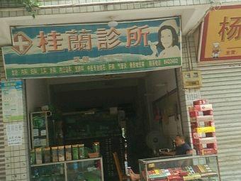 桂兰中医诊所