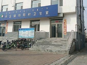 向阳村卫生室