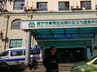 青秀区仙葫社区卫生服务中心