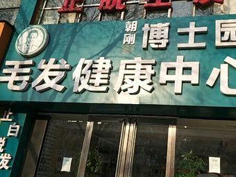 朝刚博士园毛发健康中心(二部)