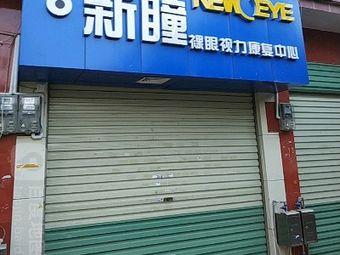 新瞳裸眼视力康复中心(二小店)
