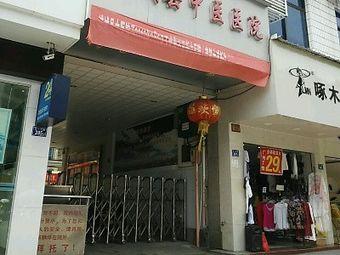 浦城县中医医院