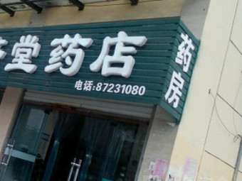 恒济堂药店