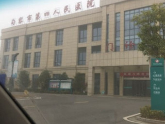 句容市第四人民医院