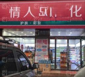 情人岛日化