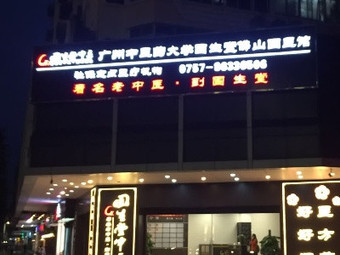 广州中医药大学固生堂佛山国医馆(佛山固生堂门诊部)