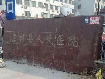 嘉祥县人民医院