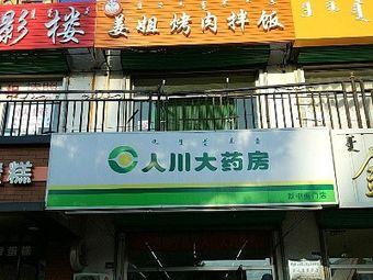 人川大药房(敖汉新西南门店)