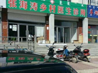 张海涛乡村医生诊所