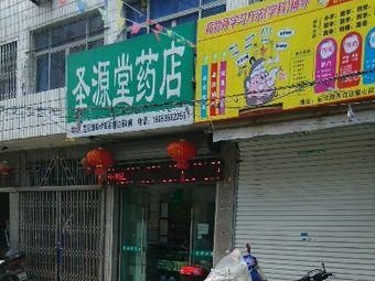 圣源堂药店