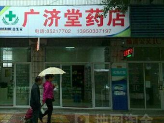 广济堂药房