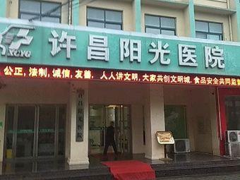 许昌阳光医院
