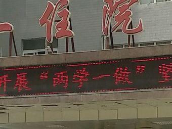 正安县人民医院