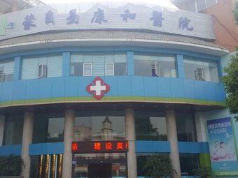 蒙自易和康医院