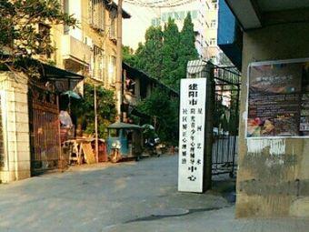 建阳市社区居民心理咨询中心