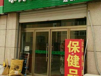 承德新宇大药房(第三药店)