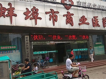 蚌埠市商业医院