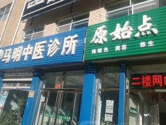 马明中医诊所