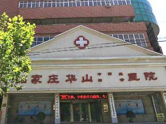 石家庄华山医院