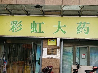 彩虹大药房(学士路店)