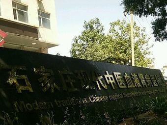 现代中医血液肾病医院