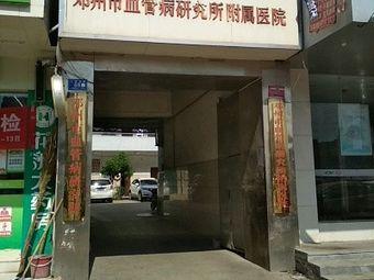 血管病研究所附属医院