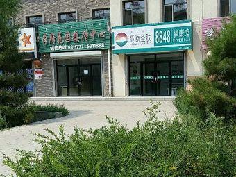 高原圣肽8848健康馆