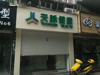 天脉健康(西洋中路店)