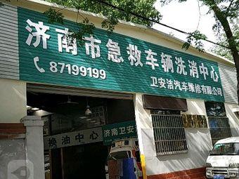 济南市急救车辆洗消中心