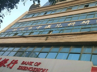 郑州市中医儿科研究所
