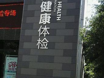 南宁呵护健康体检有限公司青秀体检中心