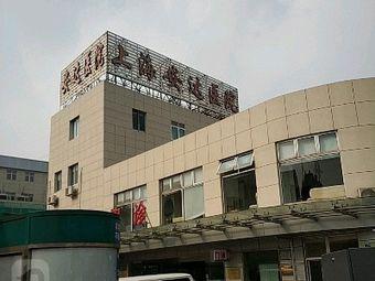 上海安達醫院