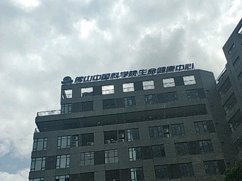 佛山中国科学院生命健康中心