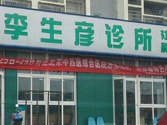 李生彦诊所