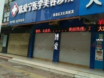 陈爱宁医疗美容诊所