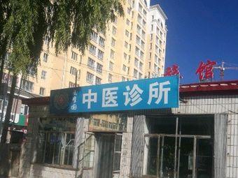 王彦国中医诊所