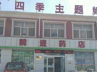 前进药店(云中山南路店)
