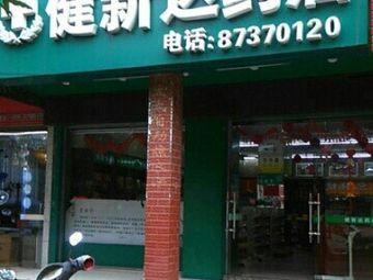 健新达药店(建设南街店)