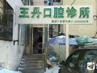 王丹口腔诊所